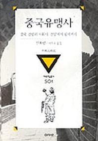 중국유맹사 (대우학술총서 501)