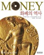 Money 화폐의 역사 [양장/초판]