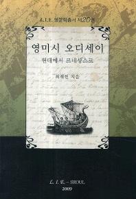 영미시 오디세이(L I E영문학총서 20)