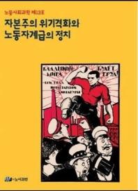 자본주의 위기격화와 노동자계급의 정치(노동사회과학 13)