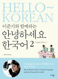 안녕하세요 한국어. 2(영어판)(이준기와 함께하는)(CD2장포함)