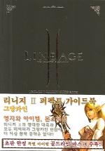 리니지 2 (퍼펙트 가이드북):그랑카인