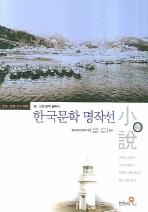 한국문학 명작선. 2(소설)