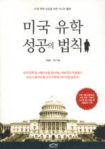 미국 유학 성공의 법칙