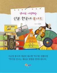 신분 한국사 북아트
