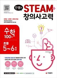 안쌤의 STEAM+창의사고력 수학 100제 초등 5~6학년