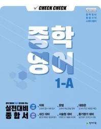 중학 영어 중1-A(2020)(체크체크)