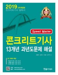 콘크리트 기사 13개년 과년도문제 해설(2019)(Speed Master)(개정판 5판)
