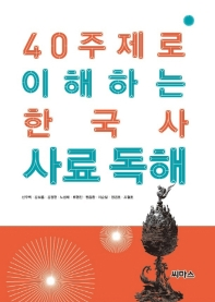 40 주제로 이해하는 한국사 사료 독해