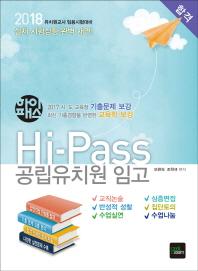공립유치원 임고(2018)(Hi-Pass)