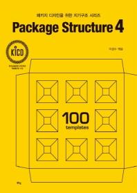 Package Structure. 4(패키지 디자인을 위한 지기구조 시리즈)