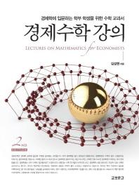 경제수학강의(2판)