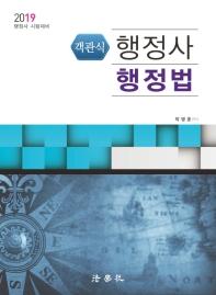 행정사 행정법(2019)(객관식)