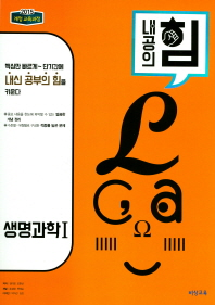 고등 생명과학1(2019) ★★교사용비매품★★#