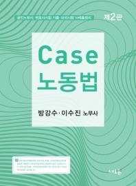 노동법(2020)(Case)(2판)