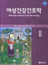 여성건강간호학. 2(5판)(양장본 HardCover)