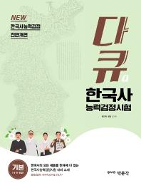 한국사능력검정시험 기본(4 5 6급)(다큐)
