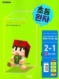 초등 국수 2-1 세트(2020)(완자)(전2권)