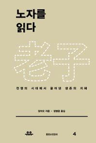 노자를 읽다(동양고전강의 4)