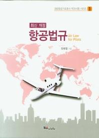 항공법규(개정판)(경량항공기조종사 학과시험 시리즈 1)