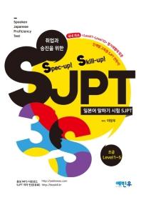 Spec-up! Skill-up! SJPT(초급)(취업과 승진을 위한)