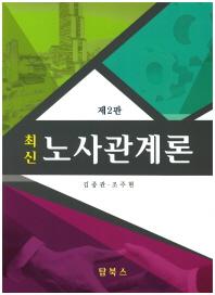 노사관계론(최신)(2판)(양장본 HardCover)