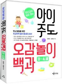 아이 주도 오감놀이백과(0~4세)(장난감이 필요없는)