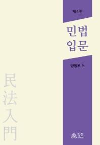 민법입문(4판)(양장본 HardCover)