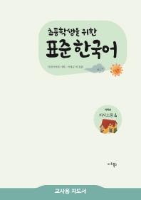 표준 한국어 저학년 의사소통. 4(교사용 지도서)(초등학생을 위한)