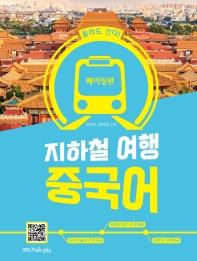 지하철 여행 중국어: 베이징편(몰라도 간다!)