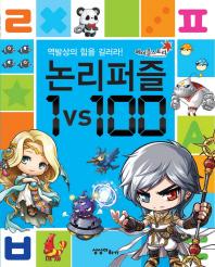 메이플 스토리 논리퍼즐 1vs100