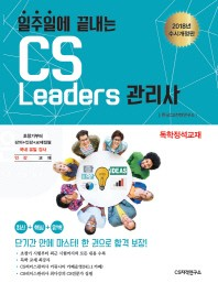 CS 리더스(CS Leaders) 관리사(2018)(일주일에 끝내는)(개정판)