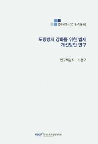 도핑방지 강화를 위한 법제 개선방안 연구(연구보고서 2019-기본 03)