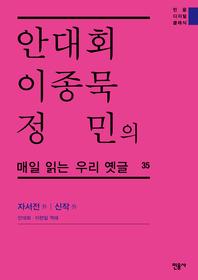 안대회ㆍ이종묵ㆍ정민의 매일 읽는 우리 옛글 35