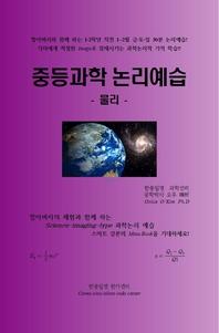 중등과학 논리예습  물리