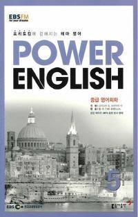 POWER ENGLISH(방송교재 2015년 05월)