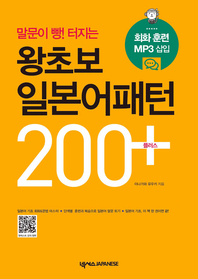 왕초보 일본어패턴 200 플러스 (회화훈련mp3 멀티이북)