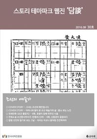 스토리 테마파크 웹진 '담談' 30호