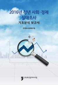 2016년 청년 사회 경제 실태조사-기초분석 보고서