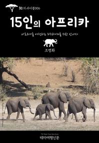 知의 바이블006 15인의 아프리카 아프리카를 여행하는 히치하이커를 위한 안내서