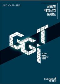 글로벌 게임산업 트렌드(2017년 1분기)