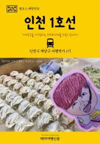 원코스 대한민국 인천 1호선 계양구를 여행하는 히치하이커를 위한 안내서