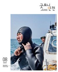 굿모닝인천 8월 (2017)