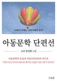 아동문학 단편선 1권