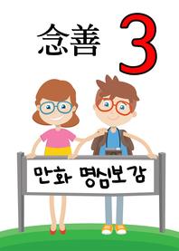 만화 명심보감 3 (念善)