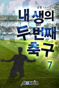 내 생의 두 번째 축구. 7(완결)