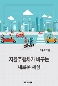 자율주행차가 바꾸는 새로운 세상