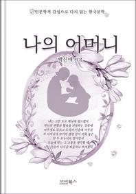 인문학적 감성으로 다시 읽는 한국문학 백신애 단편소설 나의 어머니