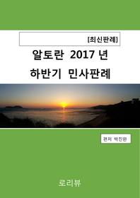 알토란 2017년 하반기 민사판례