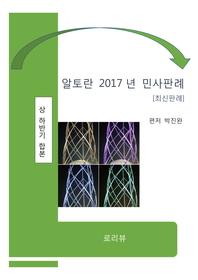 알토란 2017년 민사판례